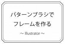 パターンブラシでフレームを作る Illustrator Illustrator時々