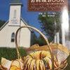 「赤毛のアン」のお料理BOOK 〜プリンス・エドワード島から贈る四季の恵み〜の画像