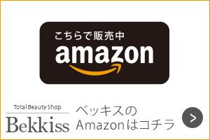 Amazonはコチラ