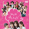 8月24日(水)『みんな好いとうと♪』DVD&BD『LinQ 5周年祭』DVD同時リリース決定!の画像