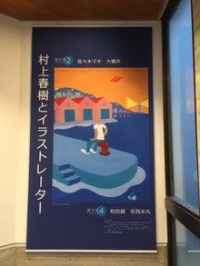 村上春樹とイラストレーター-佐々木マキ、大橋歩、和田誠、安西