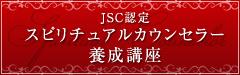 JSC認定 スピリチュアルカウンセラー 養成講座