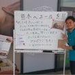 熊本震災復興支援チャ…
