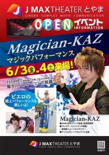 マジシャン・カズ イベント