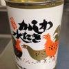 ヨシハシのデリカシーなさ過ぎがヒ〜ドイ!!の画像