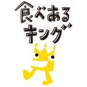 食べあるキングロゴ