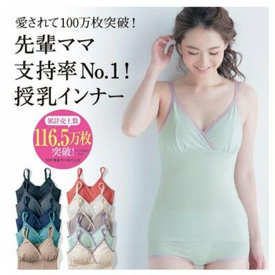 授乳服 ユニクロブラトップvsベルメゾン授乳キャミの記事に添付されている画像
