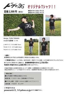 ドグマ96Tシャツ