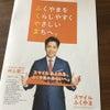 福山市:村上栄二さんの応援に!の画像