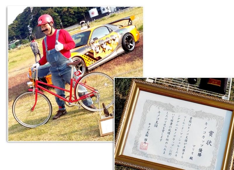 ゚∀゚)o彡° ドゥーチェ!!ドゥーチェ!! 特別賞(?)のスーパーマリオサンが色んな意味でリアルで良かったです!  キノコカップ優勝の賞状もリアルでしたww