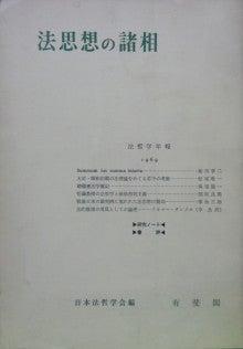 永井古書店最新入荷情報(平成28年5月29日)『法理学大綱』(穂積重遠)ほか