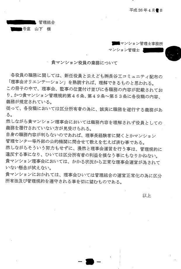 No-42:某マンション管理士の見解書-2(管理組合と管理会社に関する見解書)