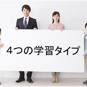 マネジメント【4つの学習タイプ】(1)の画像