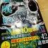 「IKKANのオフィシャルブログ「IKKANのKAIJIN MANIA」Powered by Ameba」の画像