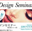 「JEAデザイン…