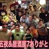 居酒屋7ラストラン 最終日の画像