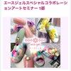 ネイルパートナー札幌店★セミナー空きが出ました!の画像