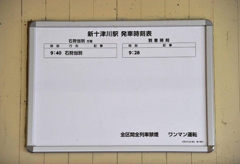 1日1便の駅 JR新十津川駅 | まいけるの、鉄道、路線バス、AKB48 ...