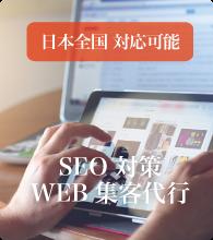WEB ホームページ SEO 集客 デザイン