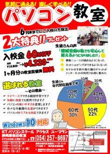 6月パソコン教室新規入校キャンペーン東新田教室