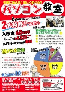 6月パソコン教室新規入校キャンペーン 清水辻教室