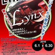 LYNX新企画❗️歌…