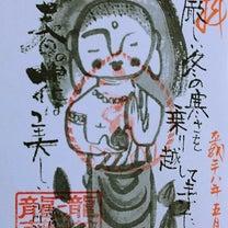 【山口】龍蔵寺でいただいたステキな【御朱印】の記事に添付されている画像
