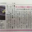 山日新聞に掲載されま…