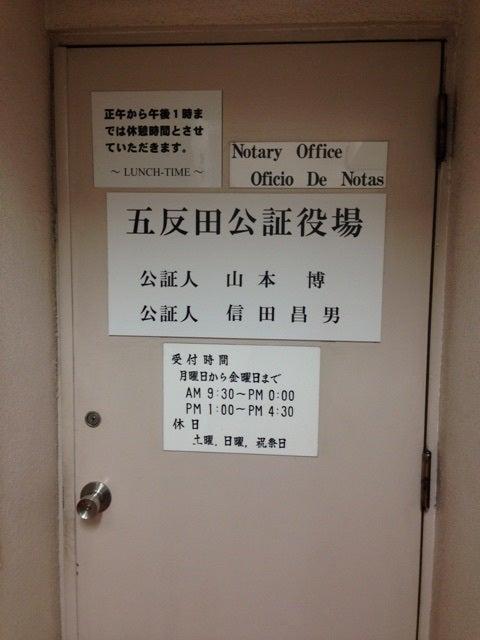 役場 五反田 公証 3