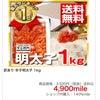 すぐたまで楽天商品が激安♡明太子購入(´▽`)の画像