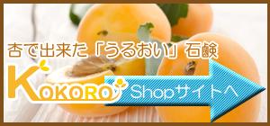 ココロ化粧品ショップサイト