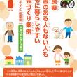 奈良県障害のある人も…