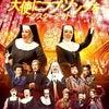 ミュージカル『天使にラブ・ソングを~シスター・アクト~』@帝国劇場の画像