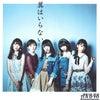 AKB48 44th Single「翼はいらない」の画像