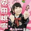 やすだももね☆総選挙への思いの画像