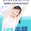 札幌スタジオからのお知らせ!へそから始める腸健康ヨガ 他の画像