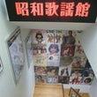 昭和歌謡館