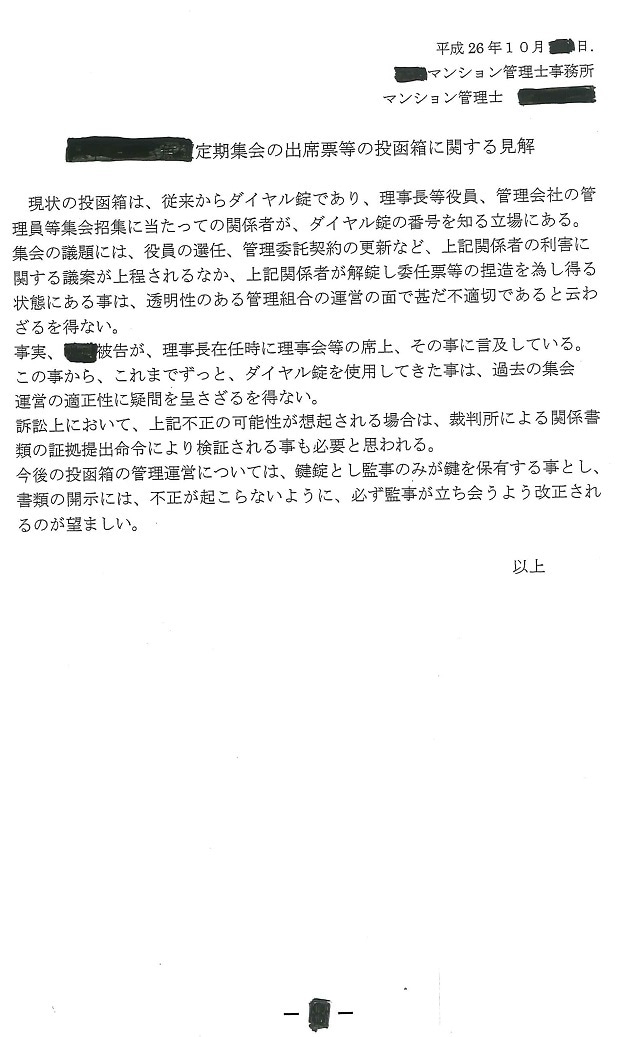 No-43:某マンション管理士の見解書-3(管理者解任判決等の見解書)