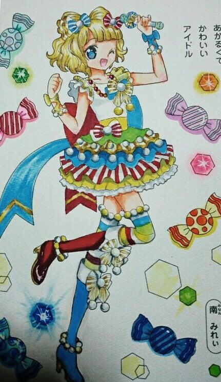プリパラの塗り絵 ブログ