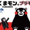 くまモンのプラモ復興支援企画のお知らせの画像