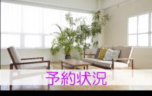 菊川市パソコン教室予約状況