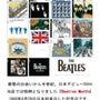 今月は【Beatle…