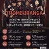 募集☆ビベラジャパンツアー東京公演オープニングアクトの画像