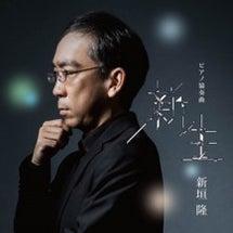 新垣隆:ピアノ協奏曲…