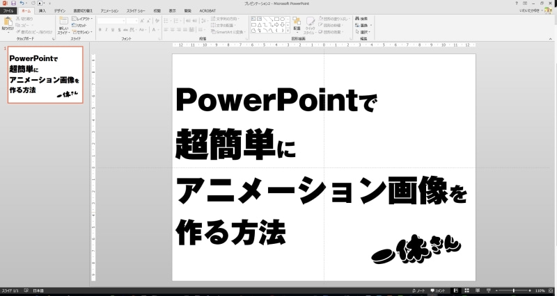 パワーポイントで超簡単にアニメーション画像を作る方法 パソコン一休