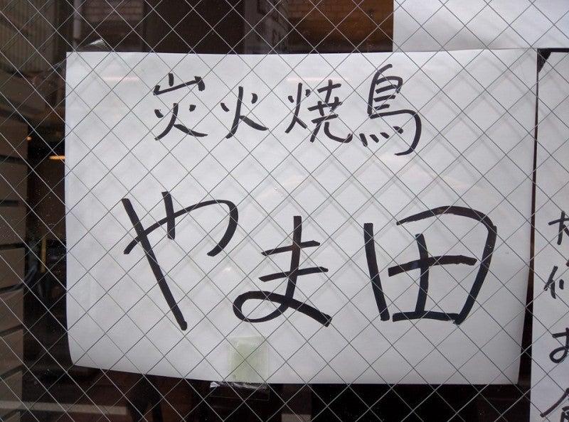 お客様が西武池袋線椎名町に出店されました!戦略があるから強い!の記事より