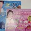 双子座新月★新しいパンフレットできました♪の画像