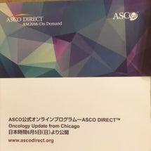 ASCO最新臨床試験…