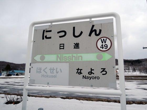 宗谷本線・日進駅