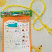 ダイソー商品で作るキッザニア用カードホルダーの記事に添付されている画像